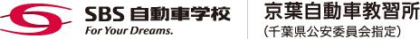 SBS自動車学校 京葉自動車教習所