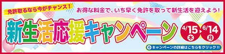 4/15~6/14まで新生活応援キャンペーン