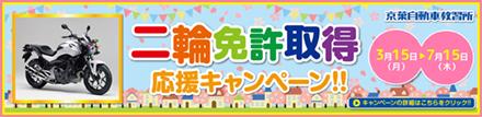 3/15~7/15まで二輪免許取得応援キャンペーン